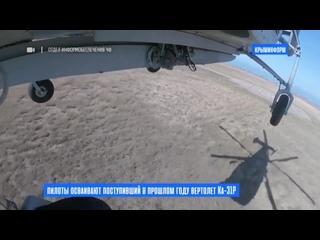 Летчики морской авиации Черноморского флота приступили  к тренировкам на  вертолете Ка-31Р