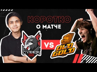 Коротко о матче Cyber Dogs vs Old But Gold