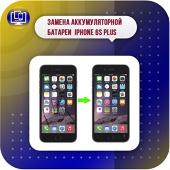 Замена аккумуляторной батареи iPhone 6s Plus