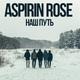 Aspirin Rose - Наш путь