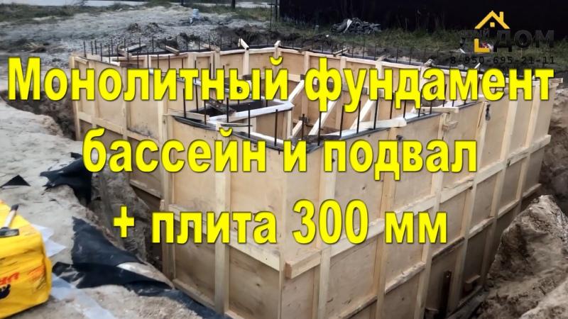 Фундамент для дома - монолитный с подвалом и бассейном в Брянске