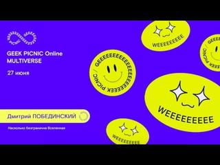 «Насколько безгранична Вселенная?» лекция Дмитрия Побединского на GEEK PICNIC Online / 27 июня
