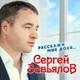 Сергей Завьялов - Ивушка Горячая Новинка 2021