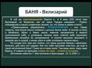 Монах Велизарий о русской бане
