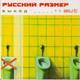 Русский Размер - Было и прошло хит 2000 года!!!!!!)
