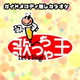 歌っちゃ王 - サザンカ(オリジナルアーティスト:SEKAI NO OWARI)[ガイドメロディ無しカラオケ]