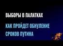 Выборы в палатках как пройдет обнуление сроков Путина огонектайги