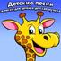 Александра и детские песни