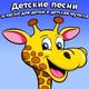 Александра и детские песни - Весёлые Гуси