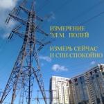 Измерение напряженность электромагнитного поля