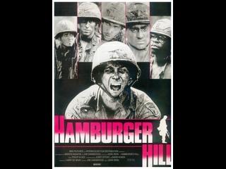 Hamburger Hill (1987) Trailer