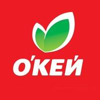Розничная сеть «О'КЕЙ» | ВКонтакте