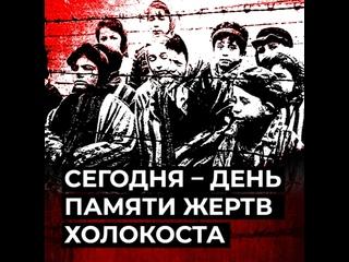 Сегодня – день памяти жертв Холокоста