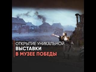 Открытие уникальной выставки в Музее Победы