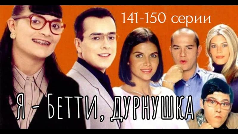 Я Бетти дурнушка 141 150 серии из 169 драма мелодрама комедия Колумбия 1999 2001