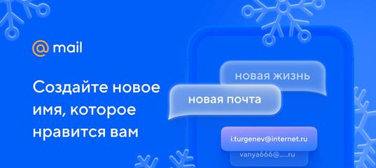 Создайте новое имя в домене @internet.ru