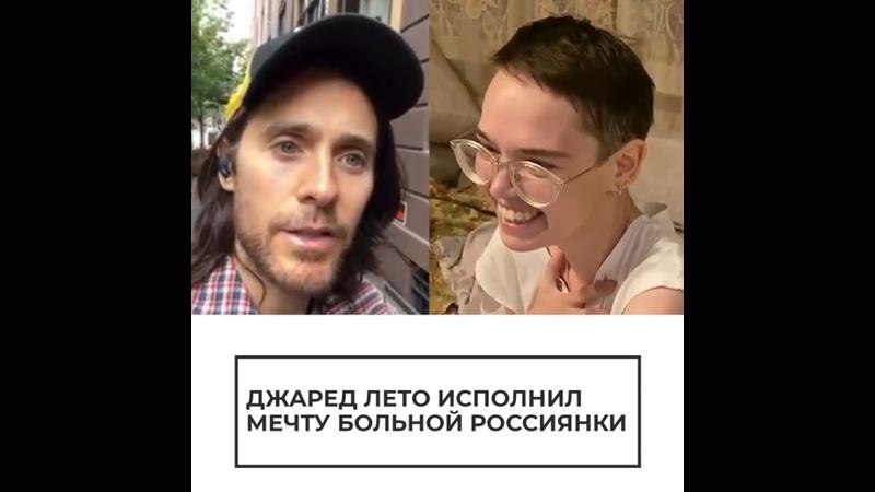 Джаред Лето исполнил мечту больной россиянки