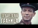 Государственная граница. Фильм № 5 Год сорок первый. СССР. 1986 HD
