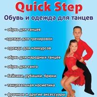 Фотография Quick Step