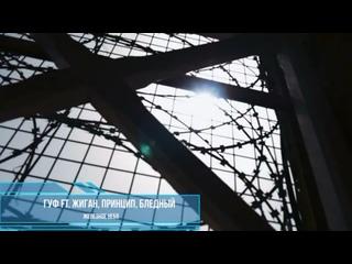 Guf - Железное Небо (ft. Рома Жиган, Принцип, Бледный)