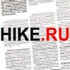 hike.ru - путешествия и приключения