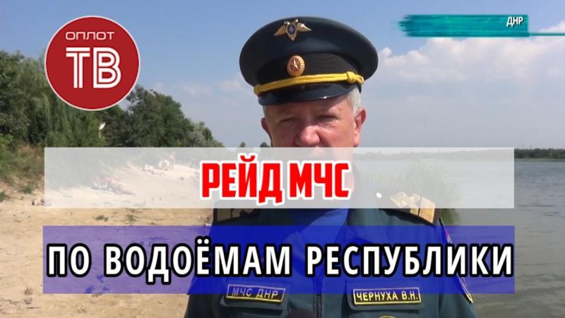 Рейд МЧС по водоёмам Республики