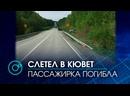 Пассажирка погибла, водитель получил многочисленные переломы последствия ДТП в Тогучинском районе