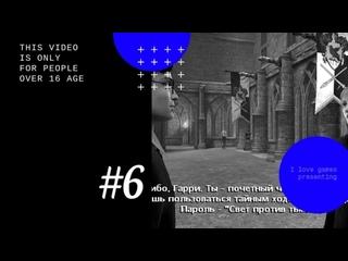 Прохождение ►[06] Harry Potter and the Half-Blood Prince◄【• Выпуск• #06】