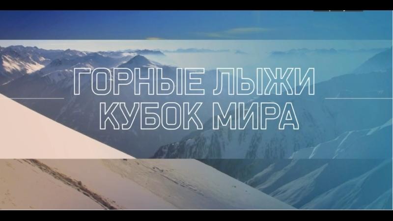 Горные лыжи Кубок мира Бормио  Мужчины Скоростной спуск Прямая трансляция