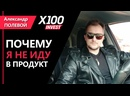 💬ПОЧЕМУ я не занимаюсь продуктовыми МЛМ компаниями с ЛТО Александр Полевой