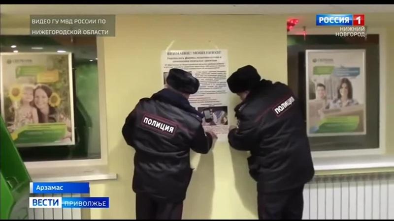 В Арзамасе полицейские вернули пенсионерке похищенные мошенниками деньги