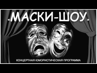 """🎥 😷 """"МАСКИ-ШОУ"""" - концертная юмористическая программа / 2020 / г.Южа."""