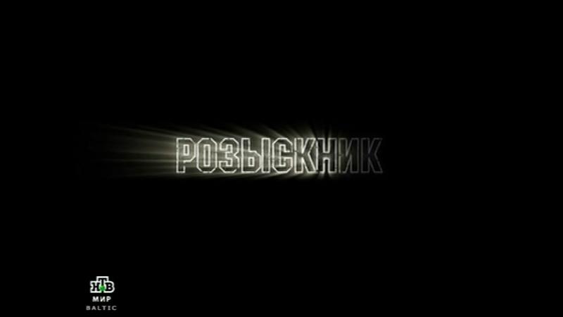Розыскник фильм россия 1 4 серии 2013