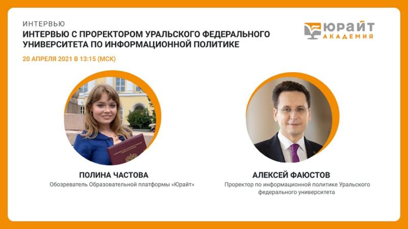 Алексей Фаюстов (УрФУ). Интервью
