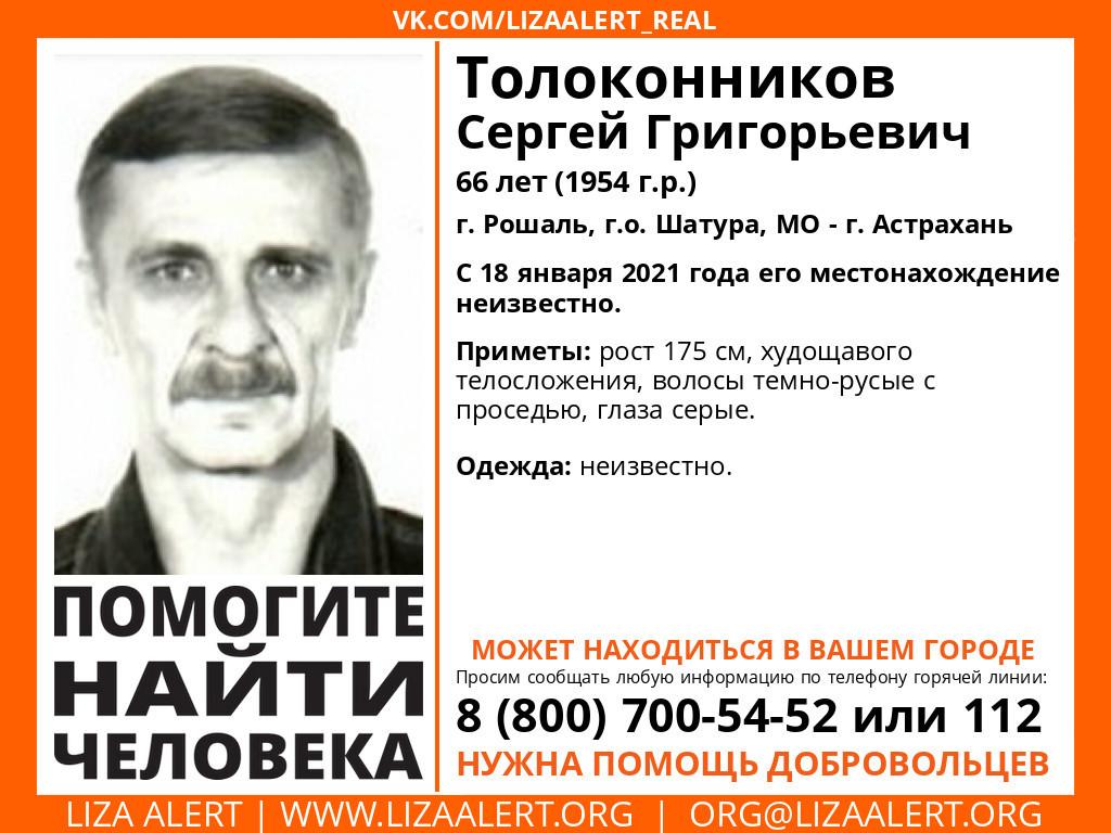 Внимание! Помогите найти человека! Пропал #Толоконников Сергей Григорьевич, 66 лет, #Рошаль, #Шатура, #Астрахань С 18 января 2021 года его местонахождение неизвестно