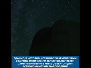 Обсерватория РАН в Карачаево-Черкесии - место, где наука поддерживает туризм