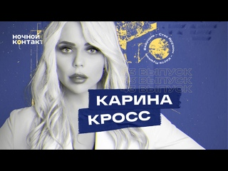 В гостях: Карина Кросс. «Ночной Контакт». 43 выпуск. 5 сезон