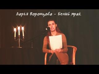 Дарья Воронцова - Белый мрак (стихи live)