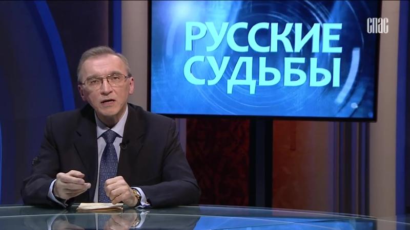 Русские судьбы (23.03.2017). Тема - Павел Киселев