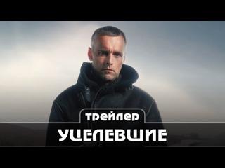 Трейлер сериала (2021) 8 серий
