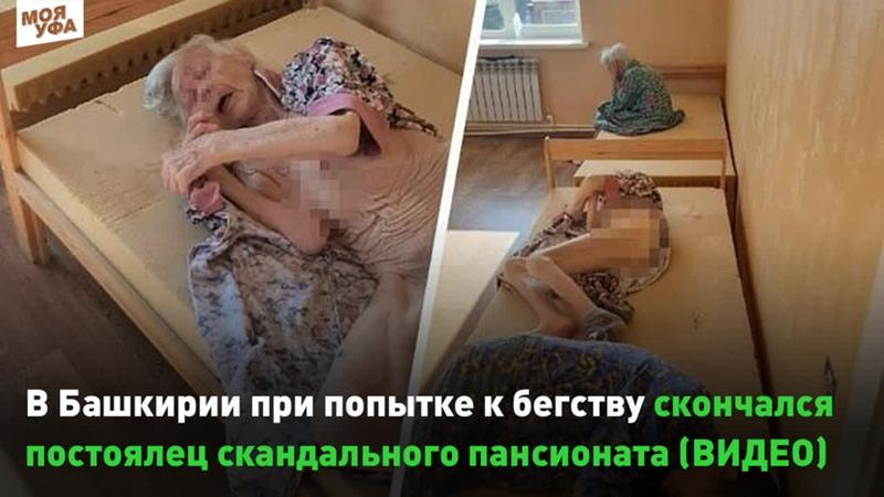 В Башкирии при попытке к бегству скончался постоялец скандального пансионата