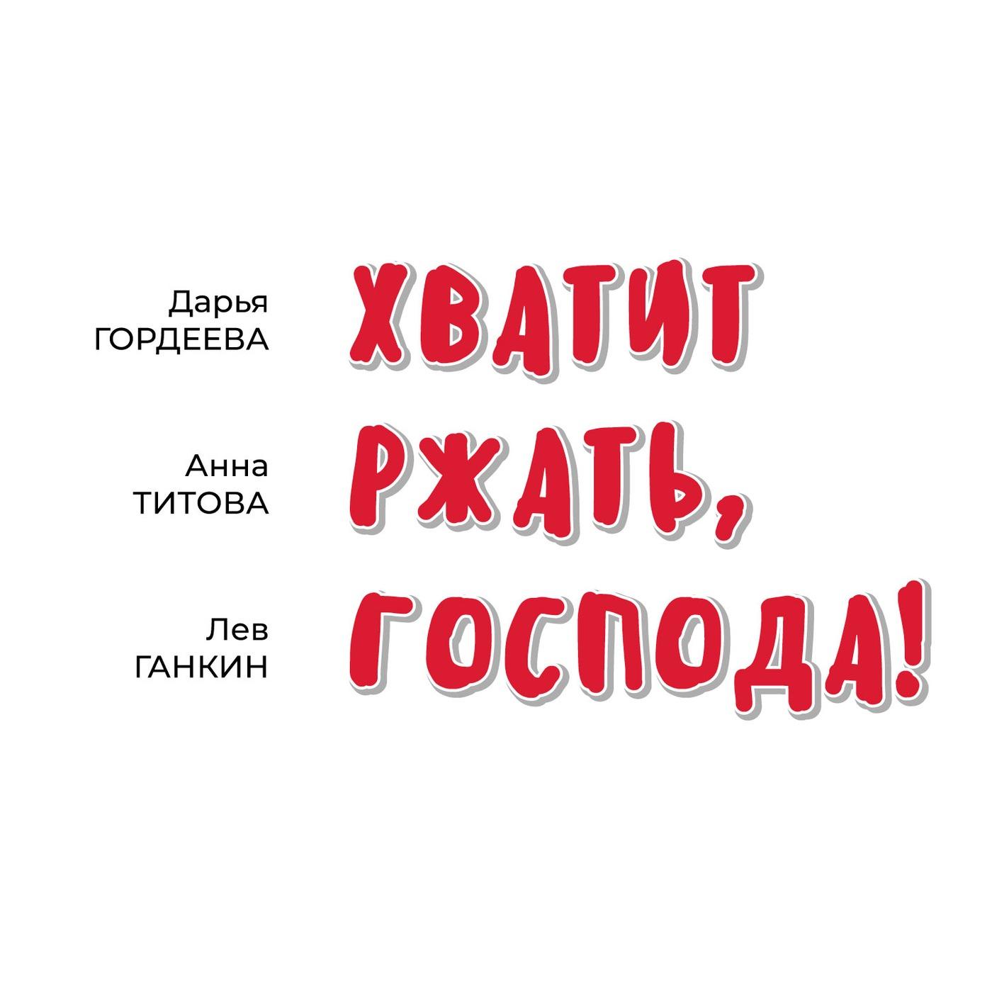 Гордеева в стриптиз-клубе, Феодора Васильевна Мегалодон и конец первого сезона