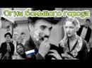 Огни большого города. Американский немой фильм 1931 года с Чарли Чаплином русская озвучка
