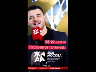 2021 Emin о фестивале Жара в Москве. Анонс