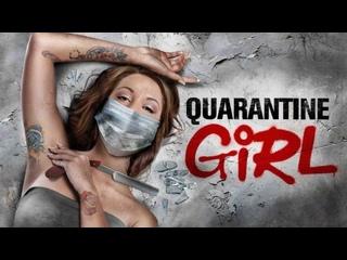 ДЕВУШКА НА КАРАНТИНЕ (2020) QUARANTINE GIRL