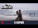 Барон / El Barón 5 серия El Baron
