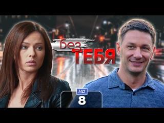 Бeз тe6я / 2021 (мелодрама, детектив). 8 серия из 16 HD
