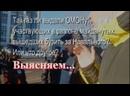 Газ ли выдали ОМОНу, участвующему в разгоне майданутых, вышедших бузить за Навального