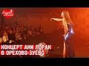 LIVE @ Фрагменты концерта Ани Лорак THE BEST в Орехово-Зуево, 27.05.2021 г.