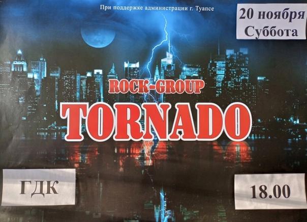 В Субботу 20 ноября в ГДК концерт рок-группы